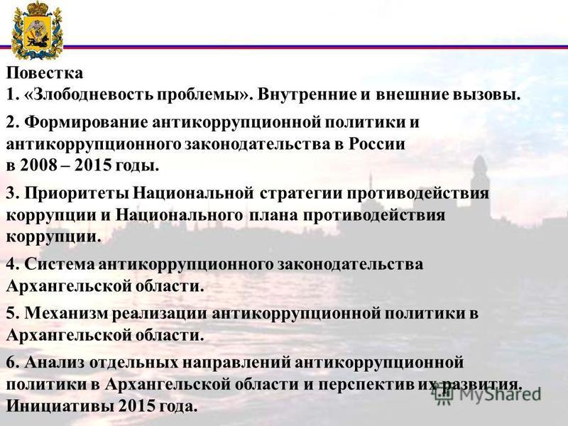 Антикоррупционные механизмы в сфере государственного управления эссе 6088