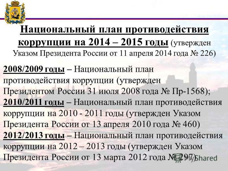 Национальный план противодействия коррупции на 2014 – 2015 годы (утвержден Указом Президента России от 11 апреля 2014 года 226) 2008/2009 годы – Национальный план противодействия коррупции (утвержден Президентом России 31 июля 2008 года Пр-1568); 201