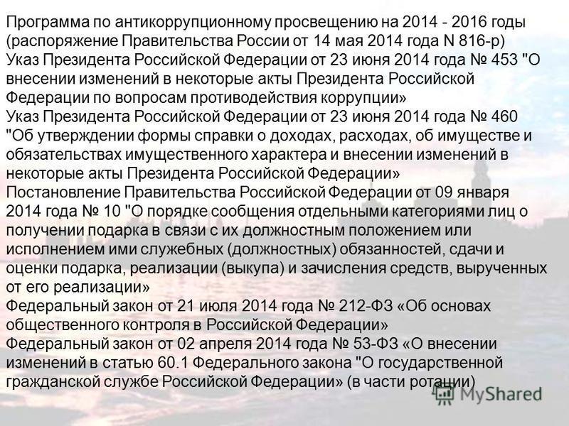 Программа по антикоррупционному просвещению на 2014 - 2016 годы (распоряжение Правительства России от 14 мая 2014 года N 816-р) Указ Президента Российской Федерации от 23 июня 2014 года 453