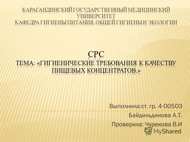 Выполнила:ст. гр. 4-005ОЗ Байдильдинова А.Т. Проверила: Чурекова В.И