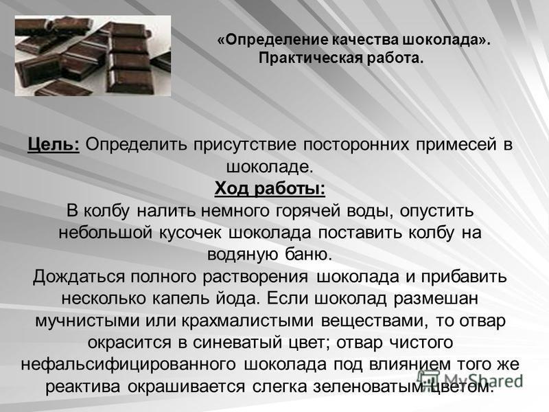 «Определение качества шоколада». Практическая работа. Цель: Определить присутствие посторонних примесей в шоколаде. Ход работы: В колбу налить немного горячей воды, опустить небольшой кусочек шоколада поставить колбу на водяную баню. Дождаться полног