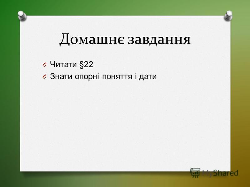 Домашнє завдання O Читати §22 O Знати опорні поняття і дати