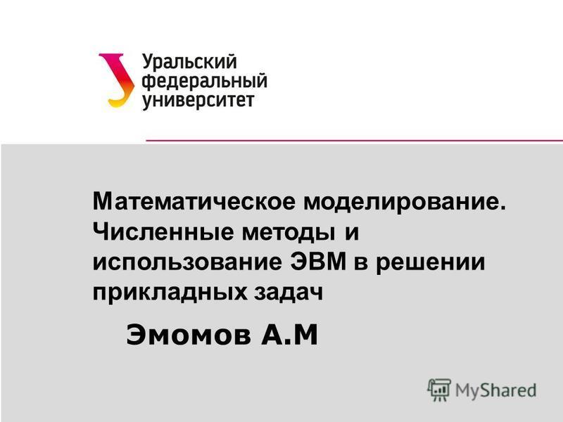 Математическое моделирование. Численные методы и использование ЭВМ в решении прикладных задач Эмомов А.М