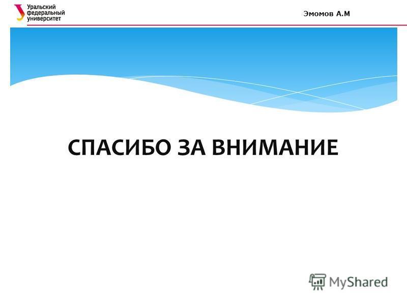 SDFСПАСИБО ЗА ВНИМАНИЕ Эмомов А.М