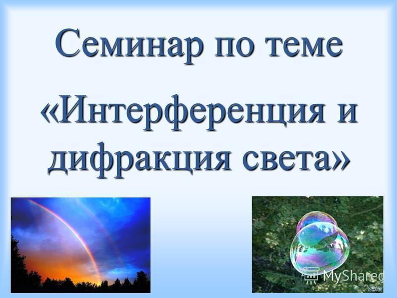 Семинар по теме «Интерференция и дифракция света»