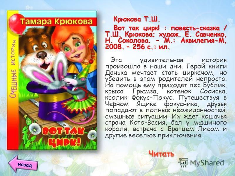 Крюкова Т.Ш. Вот так цирк! : повесть-сказка / Т.Ш. Крюкова; худож. Е. Савченко, Н. Соколова. – М.: Аквилегия-М, 2008. – 256 с.: ил. Вот так цирк! : повесть-сказка / Т.Ш. Крюкова; худож. Е. Савченко, Н. Соколова. – М.: Аквилегия-М, 2008. – 256 с.: ил.