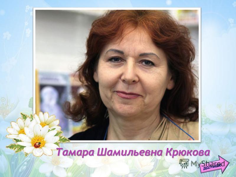 дальше Тамара Шамильевна Крюкова