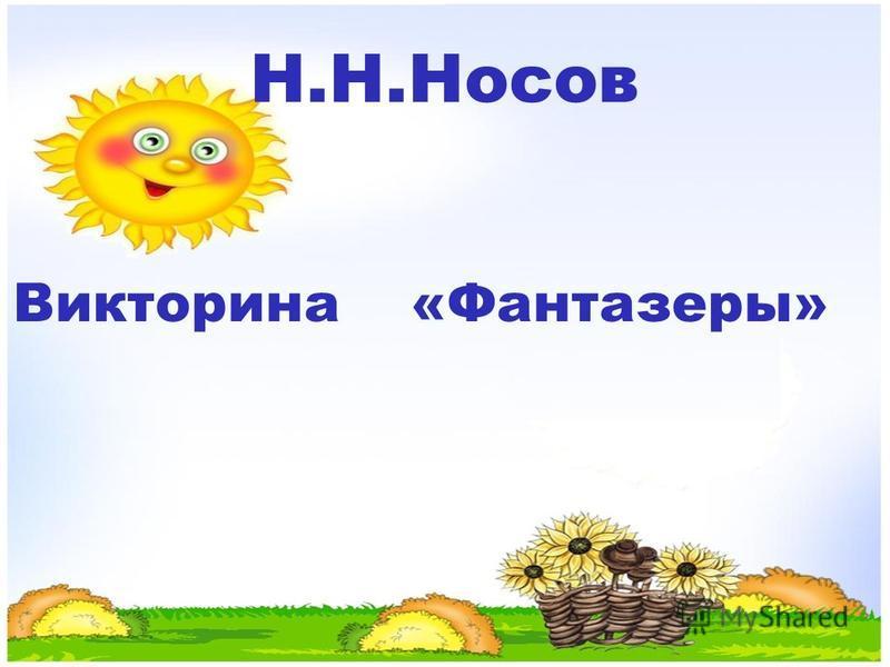 Н.Н.Носов Викторина «Фантазеры»