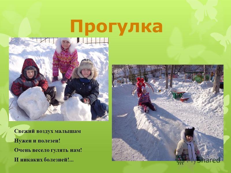 Прогулка Свежий воздух малышам Нужен и полезен! Очень весело гулять нам! И никаких болезней!...