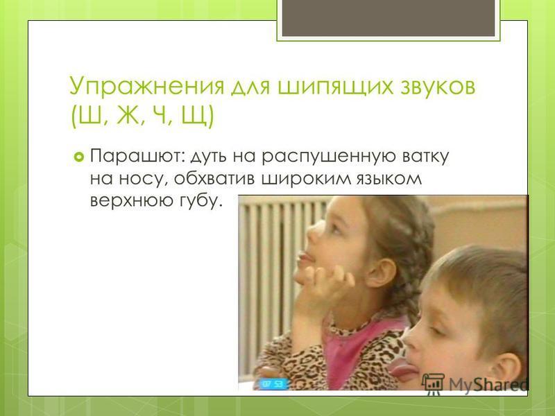 Упражнения для шипящих звуков (Ш, Ж, Ч, Щ) Парашют: дуть на распушенную ватку на носу, обхватив широким языком верхнюю губу.
