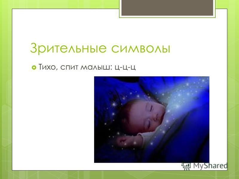 Зрительные символы Тихо, спит малыш: ц-ц-ц