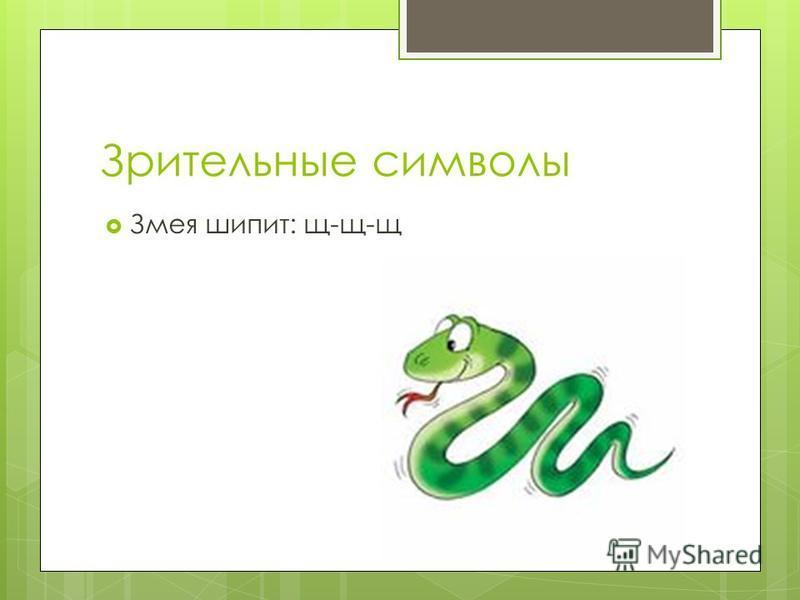 Зрительные символы Змея шипит: щ-щ-щ