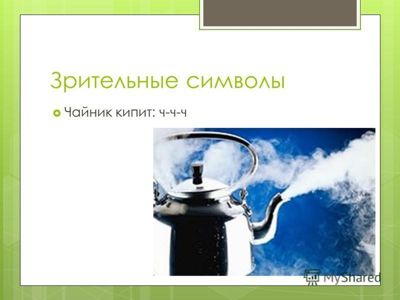 Зрительные символы Чайник кипит: ч-ч-ч