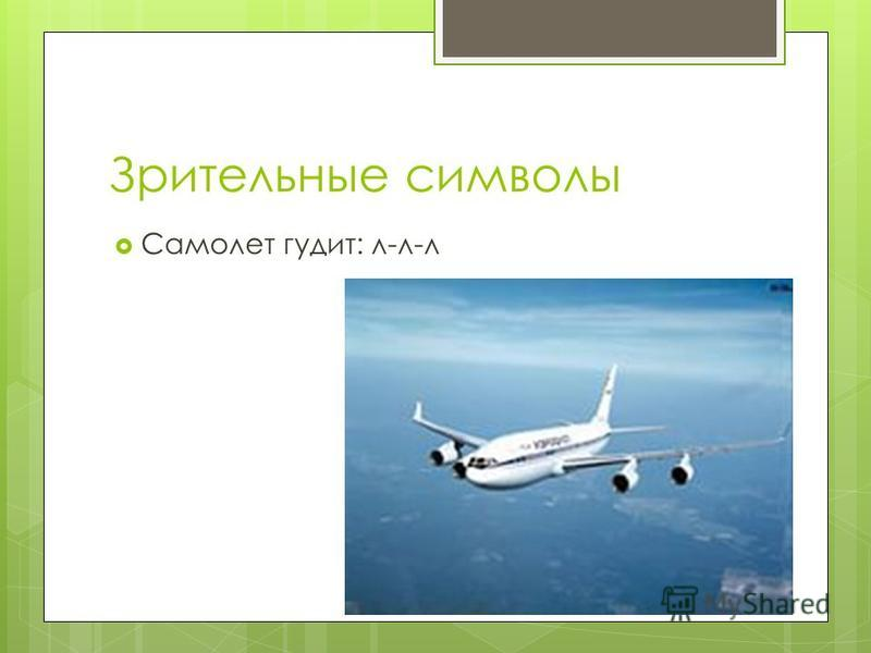 Зрительные символы Самолет гудит: л-л-л