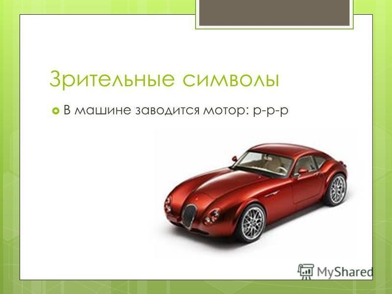 Зрительные символы В машине заводится мотор: р-р-р