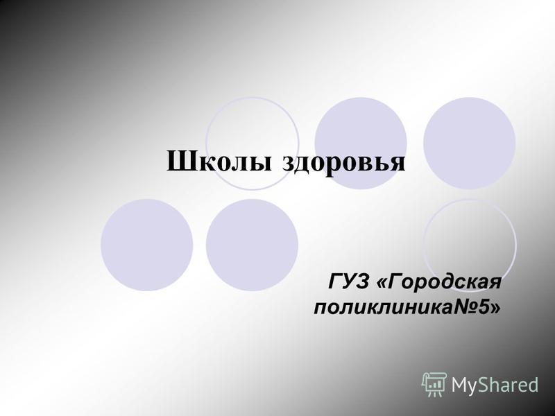 Школы здоровья ГУЗ «Городская поликлиника 5»