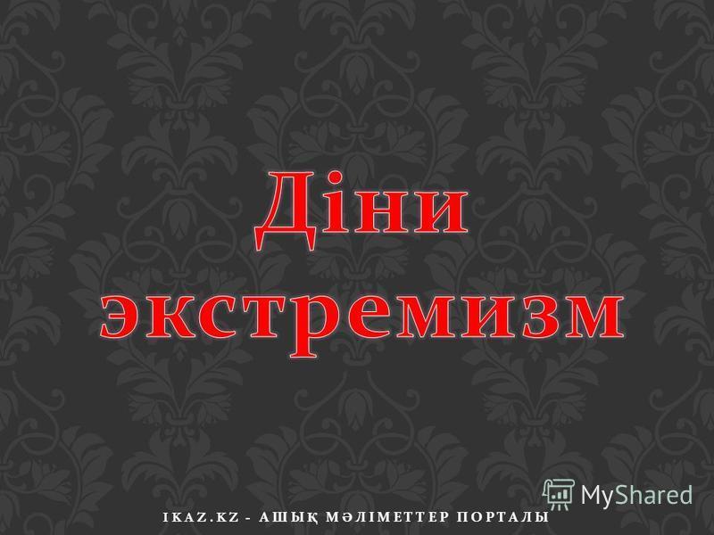 IKAZ.KZ - АШЫ Қ М Ә ЛІМЕТТЕР ПОРТАЛЫ