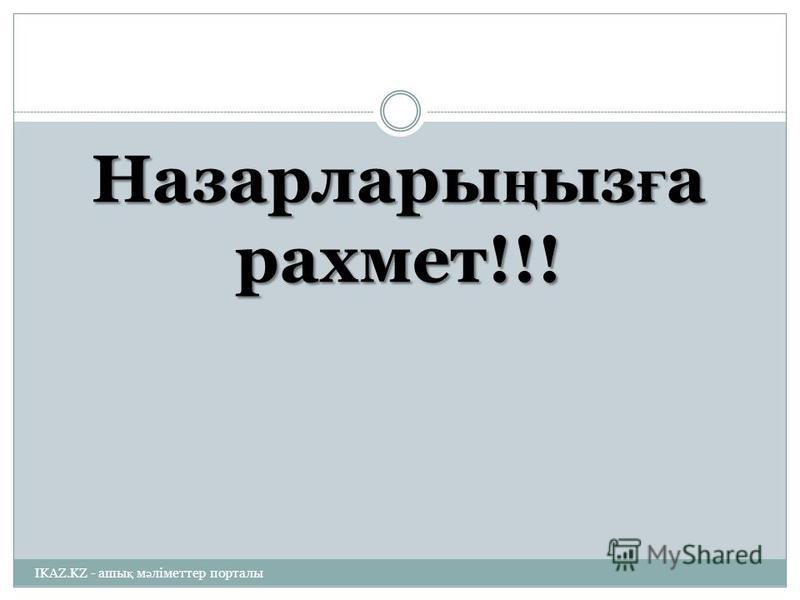 IKAZ.KZ - ашы қ м ә ліметтер порталы Назарлары ң ыз ғ а рахмет!!!