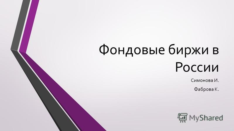 Фондовые биржи в России Симонова И. Фаброва К.