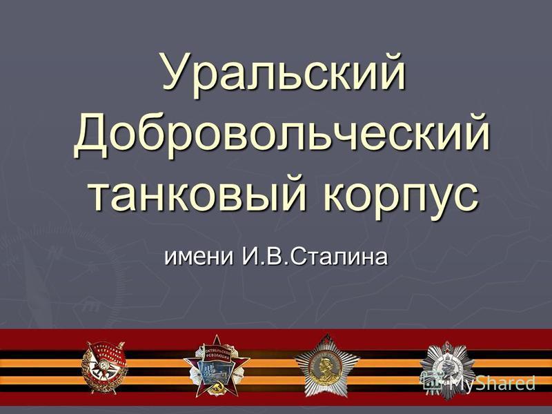 Уральский Добровольческий танковый корпус имени И.В.Сталина