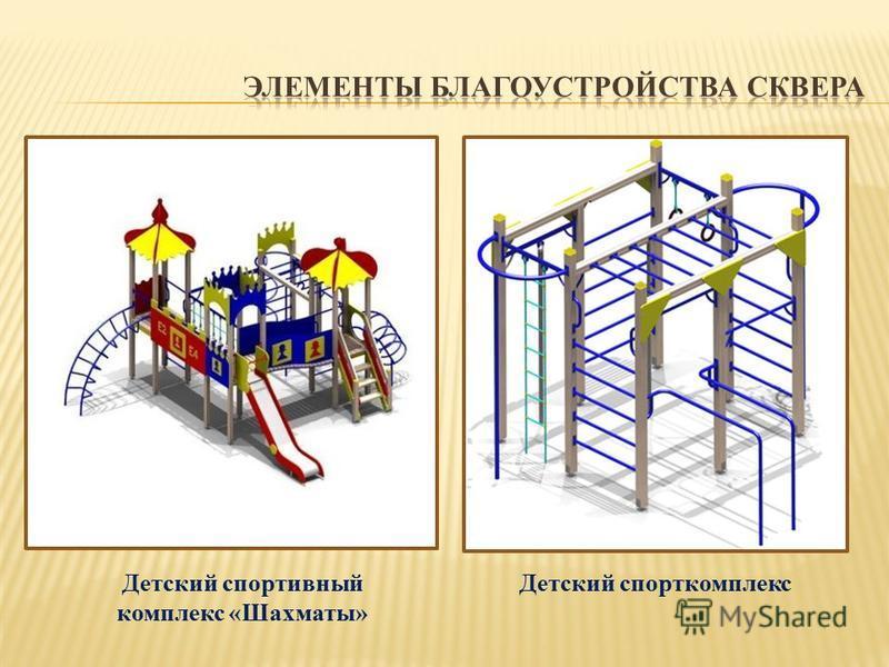Детский спортивный комплекс «Шахматы» Детский спорткомплекс