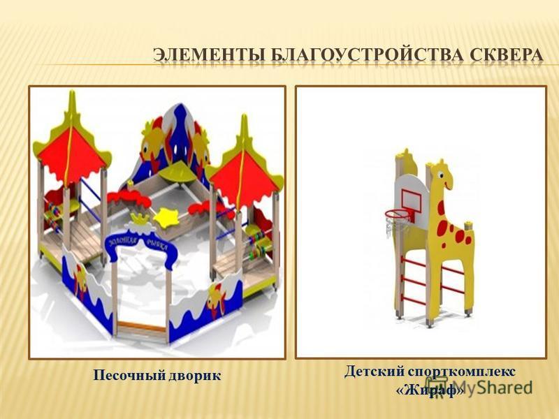 Песочный дворик Детский спорткомплекс «Жираф»
