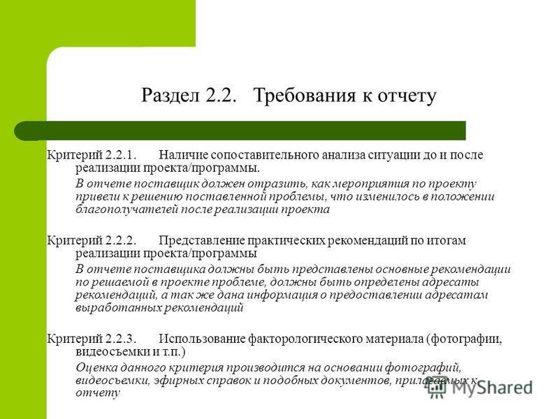 Раздел 2.2. Требования к отчету Критерий 2.2.1. Наличие сопоставительного анализа ситуации до и после реализации проекта/программы. В отчете поставщик должен отразить, как мероприятия по проекту привели к решению поставленной проблемы, что изменилось