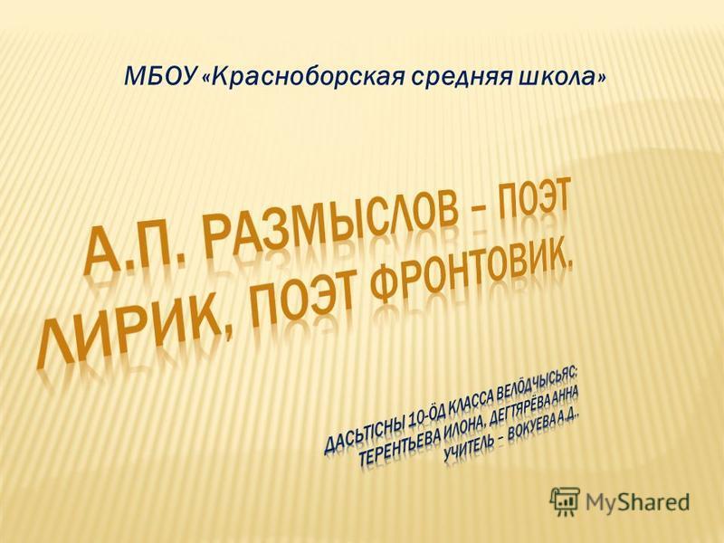 МБОУ «Красноборская средняя школа»