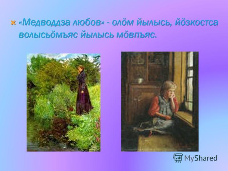 «Медводдза любовьььь» - олöм йылысь, йöзкостса волысьöмъяс йылысь мöвпъяс. «Медводдза любовьььь» - олöм йылысь, йöзкостса волысьöмъяс йылысь мöвпъяс.