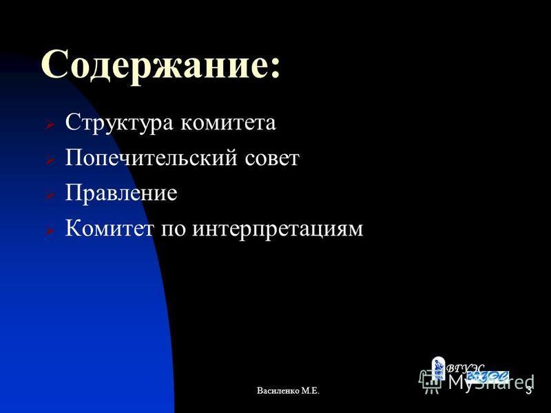 3 Содержание: Структура комитета Попечительский совет Правление Комитет по интерпретациям Василенко М.Е.