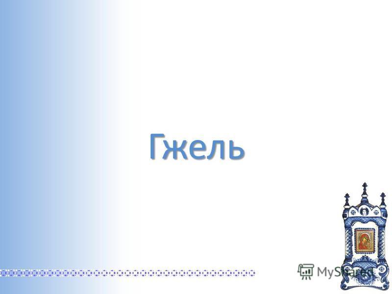 В 1870 году в деревню Курцево приехал иконописец Николай Иванович Огуречников править роспись в местной церковке. Он и надоумил карцевских умельцев делать донца не резные, а крашеные, показал, как варить олифу, снабдил масляными красками. Кистью рабо