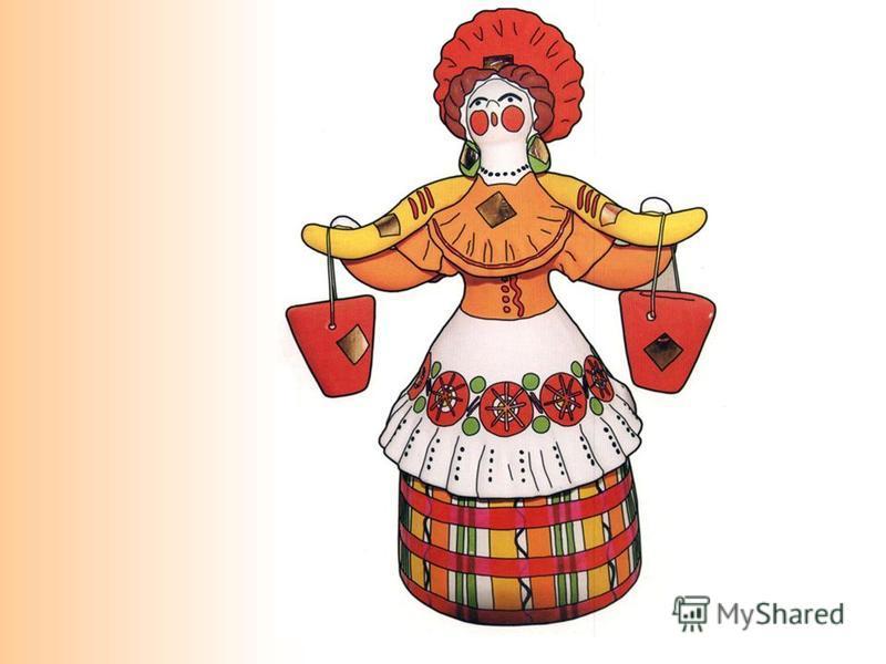 Многие области России славятся глиняными игрушками. Самые известные игрушки дымковские. Их изготавливают в слободе Дымково под Вяткой. Еще в ХIХ веке многие путешественники с восторгом описывали забавный вятский праздник «Свистопляска». Во время этог