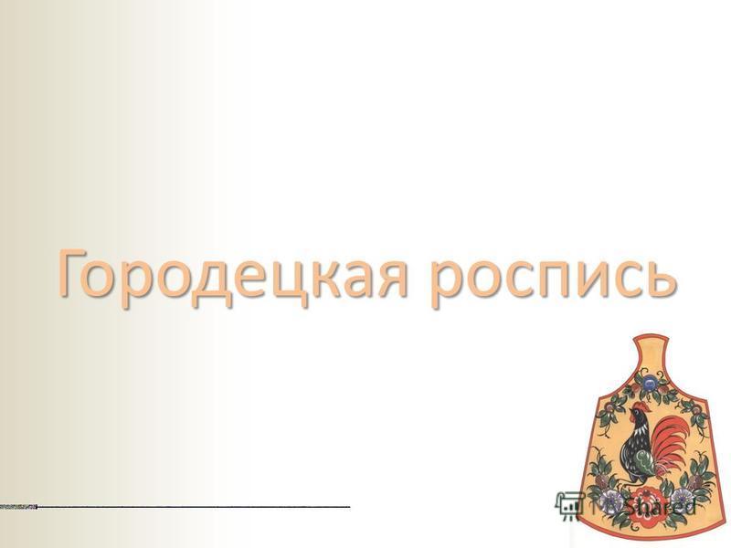 Второй, более молодой художественный центр Хохломы находится в городе Семенове Нижегородской области. В 1918 г. В Семенове была организована школа художественной обработки дерева. Сюда приехали опытные мастера, которые начали обучать молодежь. Из вып