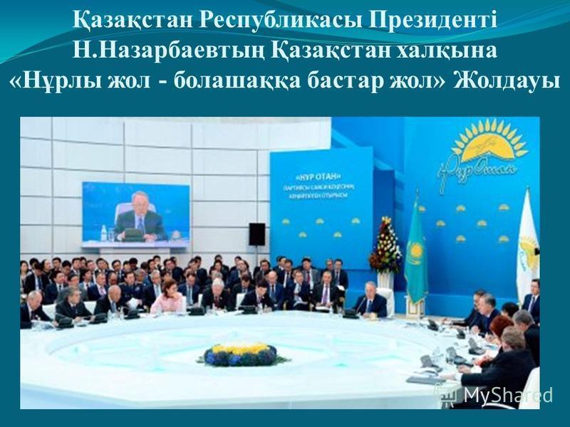 Қазақстан Республикасы Президенті Н.Назарбаевтың Қазақстан халқына «Нұролы жол - болашаққа бастар жол» Жолдауы