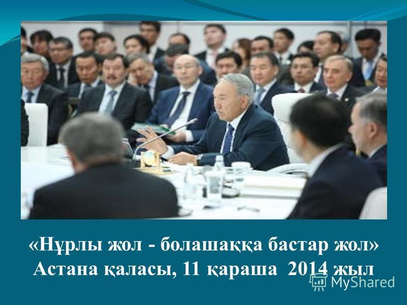 «Нұролы жол - болашаққа бастар жол» Астана қаласы, 11 қараша 2014 жыл