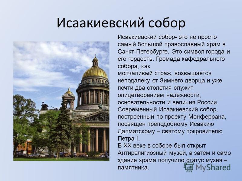Исаакиевский собор Исаакиевский собор- это не просто самый большой православный храм в Санкт-Петербурге. Это символ города и его гордость. Громада кафедрального собора, как молчаливый страж, возвышается неподалеку от Зимнего дворца и уже почти два ст