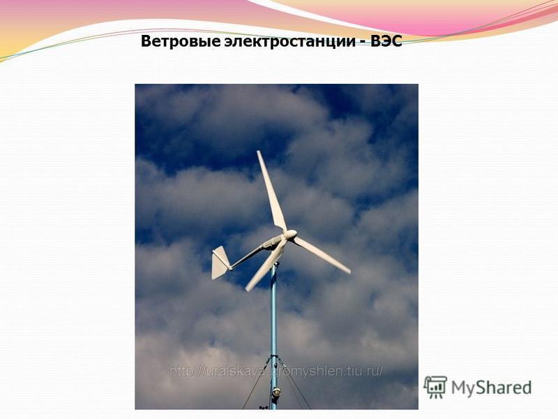 Ветровые электростанции - ВЭС