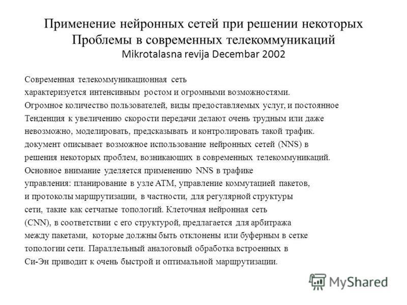 Применение нейронных сетей при решении некоторых Проблемы в современных телекоммуникаций Mikrotalasna revija Decembar 2002 Современная телекоммуникационная сеть характеризуется интенсивным ростом и огромными возможностями. Огромное количество пользов