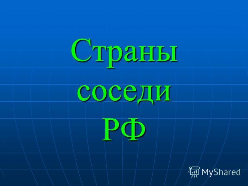 Страны соседи РФ