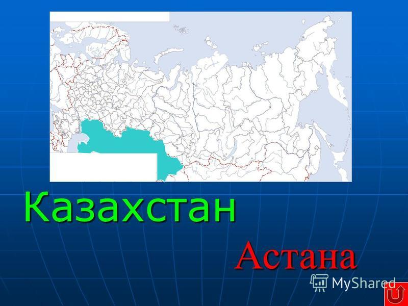 Казахстан Астана