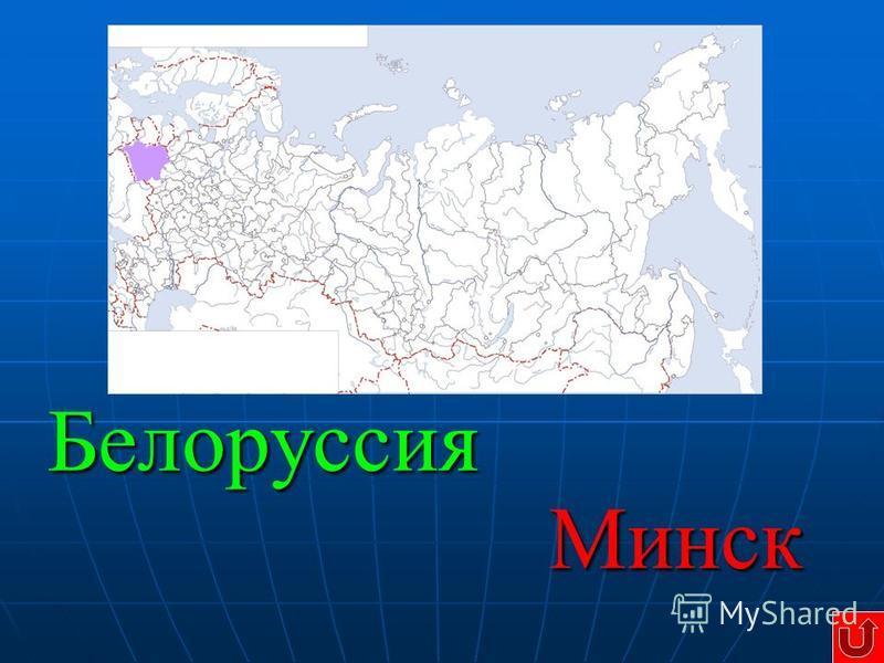 Белоруссия Минск
