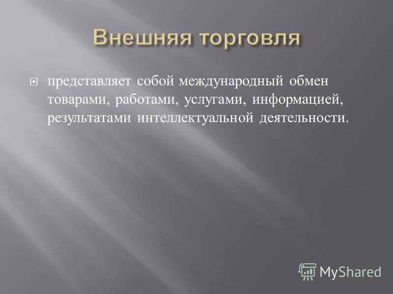 представляет собой международный обмен товарами, работами, услугами, информацией, результатами интеллектуальной деятельности.