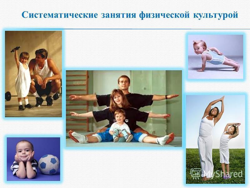 Систематические занятия физической культурой