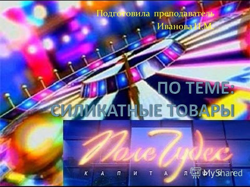 Подготовила преподаватель Иванова Н.М.