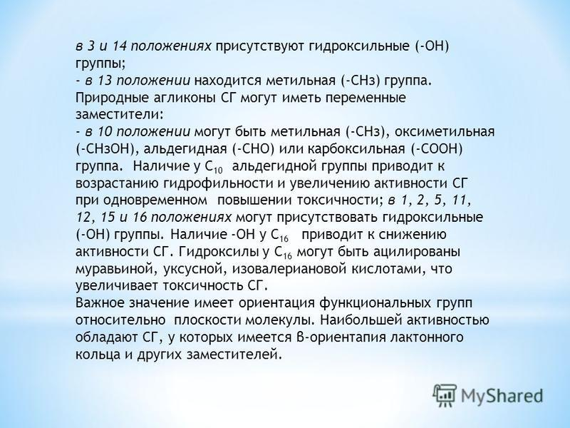 в 3 и 14 положениях присутствуют гидроксильные (-ОН) группы; - в 13 положении находится метильная (-СНз) группа. Природные агликоны СГ могут иметь переменные заместители: - в 10 положении могут быть метильная (-СНз), оксиметильная (-СНзОН), альдегидн