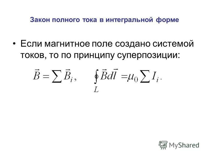 Закон полного тока в интегральной форме Если магнитное поле создано системой токов, то по принципу суперпозиции: