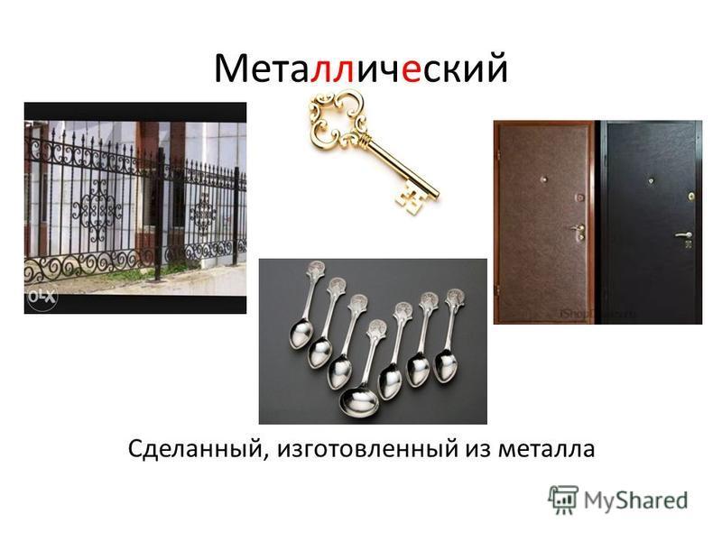 Металлический Сделанный, изготовленный из металла