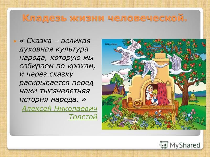 Кладезь жизни человеческой. « Сказка – великая духовная культура народа, которую мы собираем по крохам, и через сказку раскрывается перед нами тысячелетняя история народа. » Алексей Николаевич Толстой