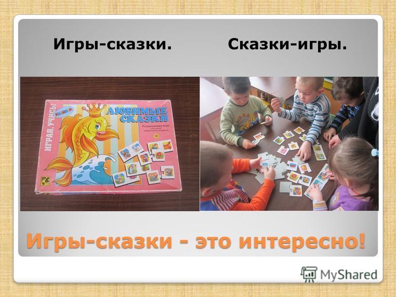 Игры-сказки - это интересно! Игры-сказки.Сказки-игры.