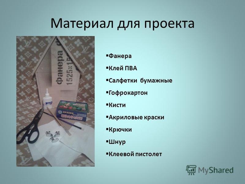 Последовательность выполнения проекта: